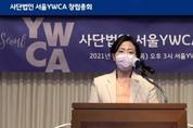 서울YWCA, 이제 사단법인으로…27일 창립총회
