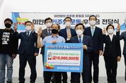 [포토] 미얀마 민주화 후원금 전달하는 한국인권도시협의회
