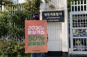 [포토] 온실가스 감축목표 50 상향 촉구하는 서울환경연합